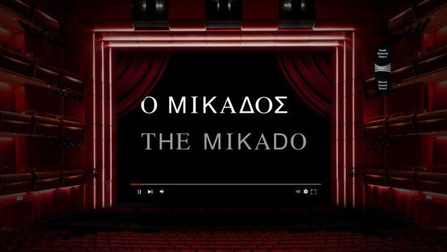 The Mikado (Gilbert&Sullivan) Athens 2017