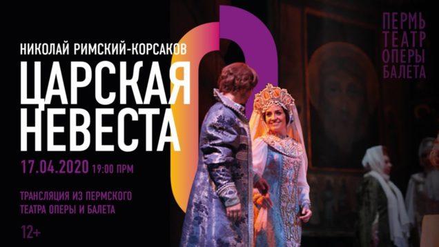 <span>FULL </span>The Tsar's Bride Perm 2020