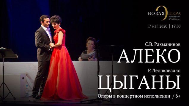 <span>FULL </span>Aleko (Rachmaninov) & Zingari (Leoncavallo) Moscow 2016 Novaya Opera
