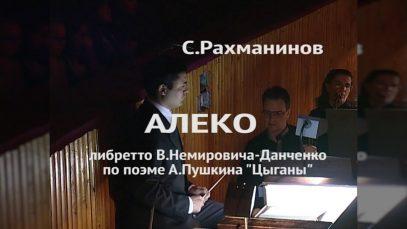 <span>FULL </span>Aleko Ufa 2010 Leiferkus Mamedova Salikhov