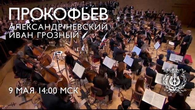 <span>FULL </span>Alexander Nevsky & Ivan the Terrible St.Petersburg 2016 Gergiev Borodina Petrenko