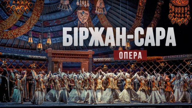 <span>FULL </span>Birzhan and Sara (Tulebaev) Astana 2019