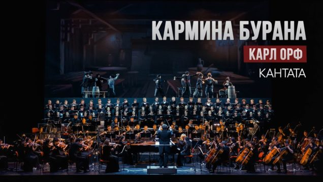 <span>FULL </span>Carmina Burana Astana 2016