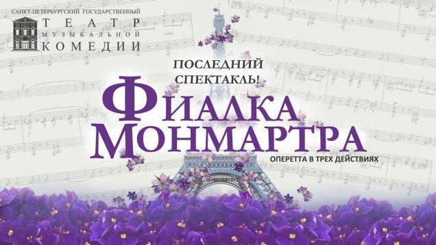 <span>FULL </span>Das Veilchen von Monmatre (Kalman) St.Petersburg 2020