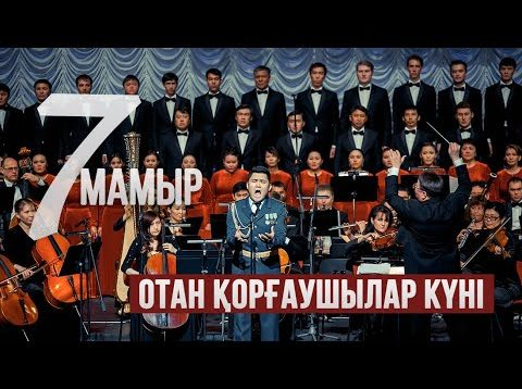 Defender of the Fatherland Concert Astana 2020