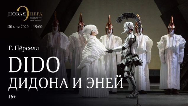 <span>FULL </span>Dido and Aeneas Moscow 2014 Novaya Opera