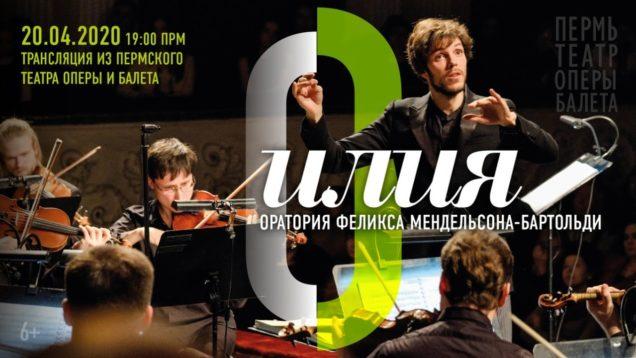<span>FULL </span>Elias (Mendelssohn) Perm 2020