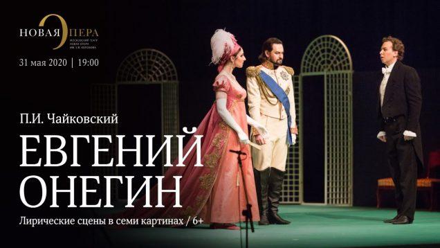 <span>FULL </span>Eugene Onegin Moscow 2014 Novaya Opera