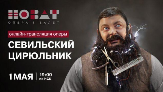 <span>FULL </span>Il barbiere di Siviglia Novosibirsk 2018