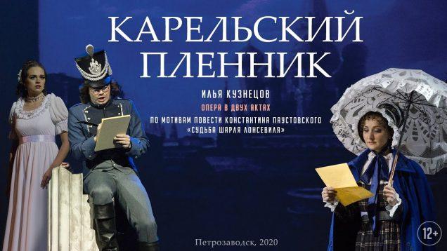 <span>FULL </span>Karelian Captive (Kuznetsov) Petrozavodsk 2018