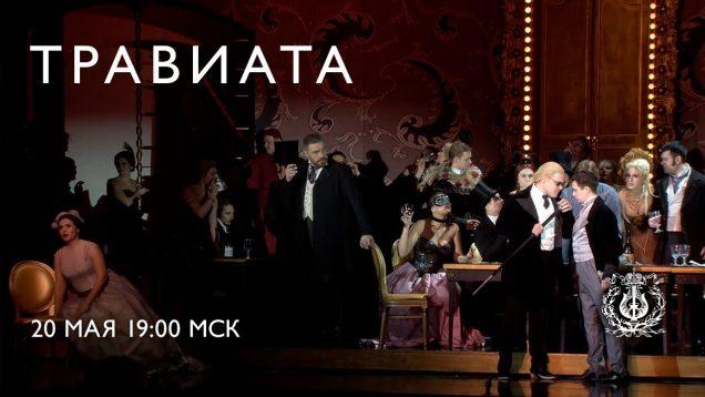 <span>FULL </span>La Traviata St.Petersburg 2016 Pertyatko Akhmedov Burdenko Gergiev