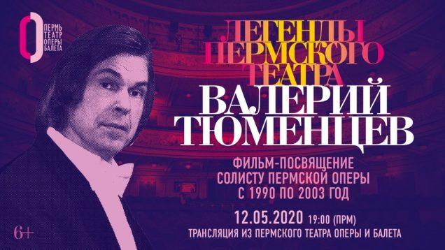 <span>FULL </span>Legends of Perm Theater Perm 2020 Valerii Tyumentsev