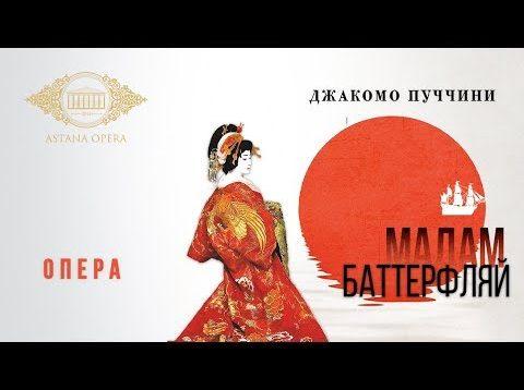 <span>FULL </span>Madama Butterfly Astana 2020 Chotabaev Niyazova Chaynikov