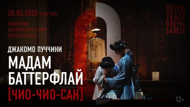 <span>FULL </span>Madama Butterfly Perm 2019 Abaeva Rudak Suchkov
