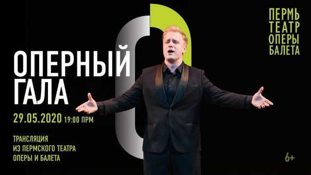 Opera Gala Perm 2020