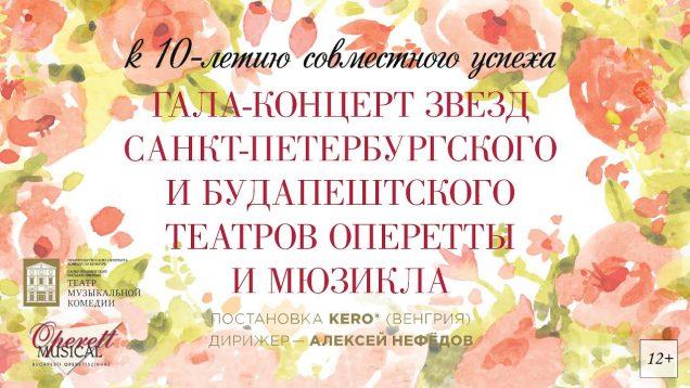 <span>FULL </span>Operetta Gala Concert St. Petersburg 2016 St. Petersburg Musical Comedy Theater