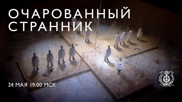 <span>FULL </span>The Enchanted Wanderer (Shchedrin) St.Petersburg 2010 Gergiev