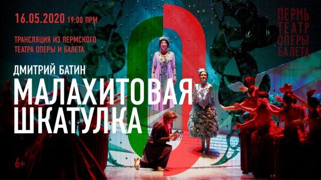 <span>FULL </span>The Malachite Casket (Batin) Perm 2012
