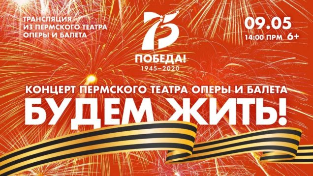 Victory Day Concert Perm 2020
