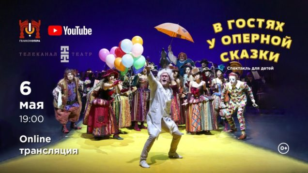 <span>FULL </span>Visiting the Opera Fairy Tale for children Moscow 2020