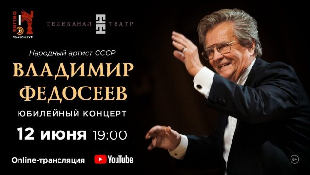 <span>FULL </span>85th Anniversary Concert Vladimir Fedoseyev Moscow 2017