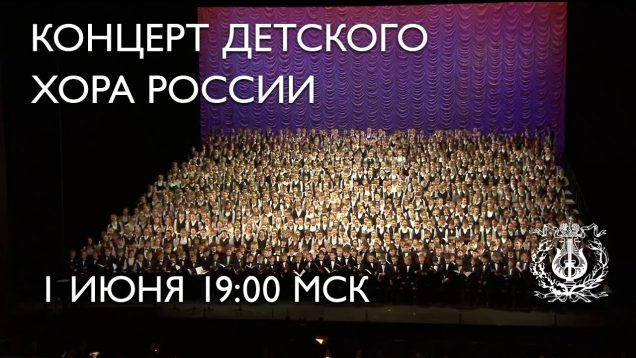 <span>FULL </span>Children's Chorus of Russia Concert St.Petersburg 2014