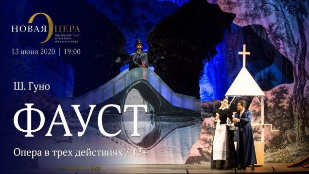 <span>FULL </span>Faust Moscow 2016 Novaya Opera