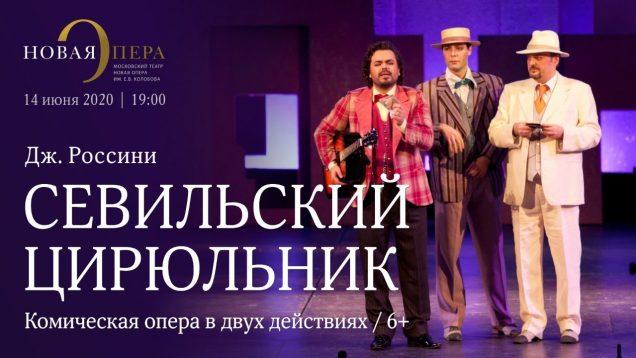 <span>FULL </span>Il barbiere di Siviglia Moscow 2012 Ladyuk Barcellona Bogdanov Bordogne