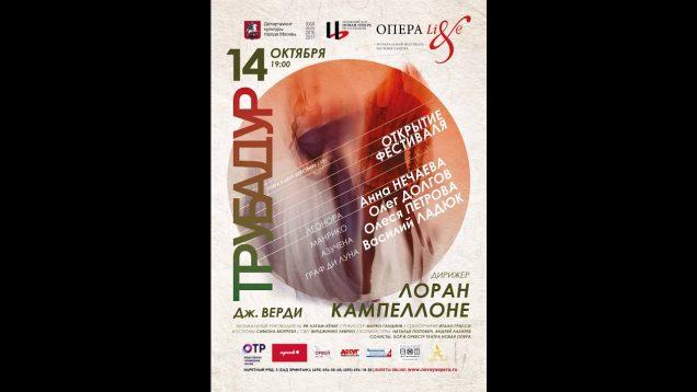 <span>FULL </span>Il Trovatore Moscow 2016 Novaya Opera