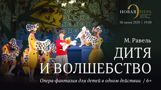 <span>FULL </span>L'enfant et les sortileges Moscow 2012 Novaya Opera