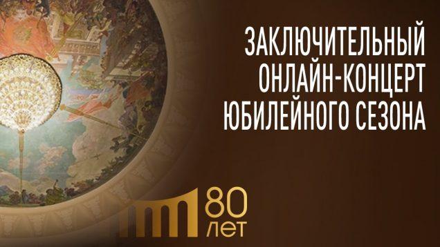 <span>FULL </span>Opera and Ballet Gala Ulan-Ude 2020 Buryat Opera