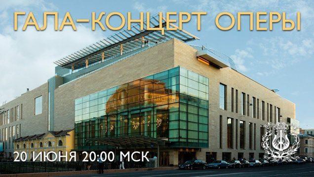 <span>FULL </span>Opera Concert St.Petersburg 2020 Petrenko Nikitin Semenchuk Gergiev