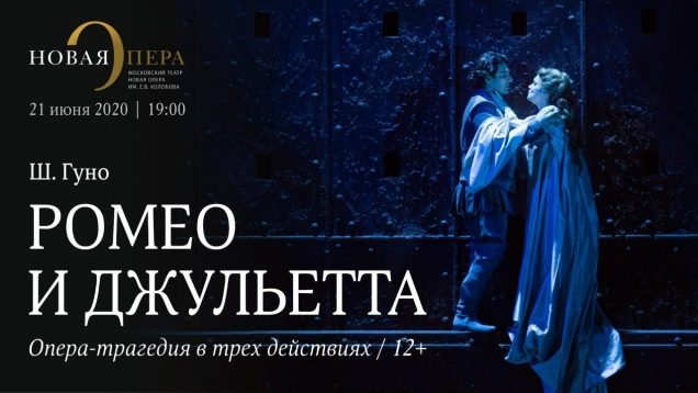 <span>FULL </span>Romeo et Juliette Moscow 2014 Kostina Vasiliev Stavinsky Baykov