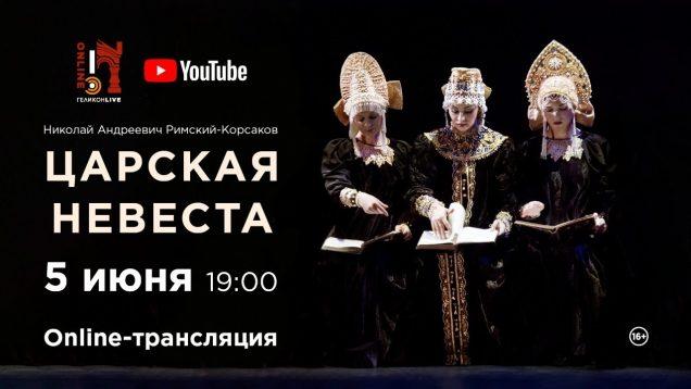 <span>FULL </span>The Tsar's Bride Moscow 2015 Helikon Opera