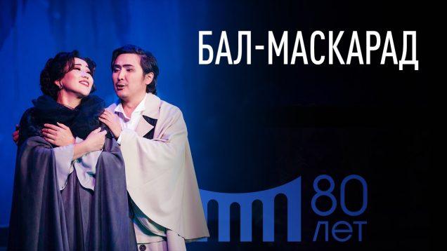 <span>FULL </span>Un ballo in maschera Ulan-Ude 2018 Buryat Opera