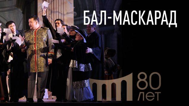 <span>FULL </span>Un ballo in maschera Ulan-Ude 2017 Buryat Opera