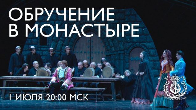 <span>FULL </span>Betrothal in a Monastary Vladivostok 2017 Gergiev