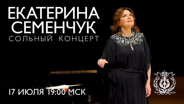 <span>FULL </span>Ekaterina Semenchuk Recital St.Petersburg 2020