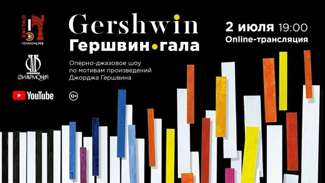 <span>FULL </span>Gershwin Gala Moscow 2004