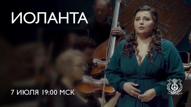 <span>FULL </span>Iolanta St.Petersburg 2020 Churilova Skorokhodov Markov Trofimov