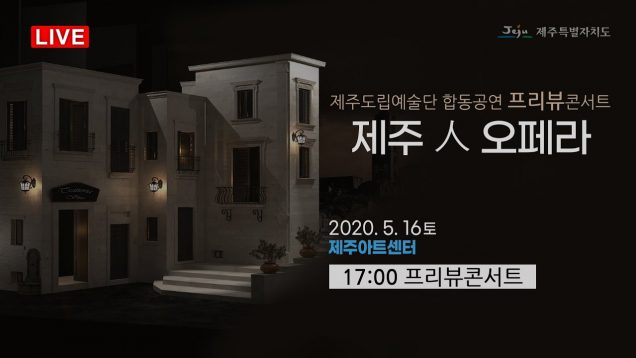 <span>FULL </span>Opera Concert Jeju 2020