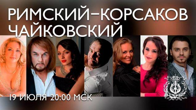 Sneguročka Act 1 & Tchaikovsky Symphony No.4 St.Petersburg 2020 Gergiev