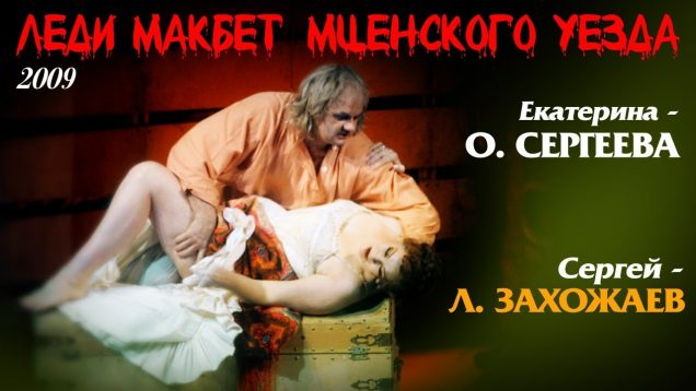 Lady Macbeth of Mtsensk St.Petersburg 2009 Gergiev Zakhozhaev Sergeyeva