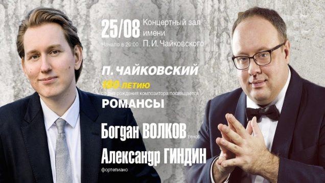 <span>FULL </span>Tchaikovsky – Romances Moscow 2020 Bogdan Volkov