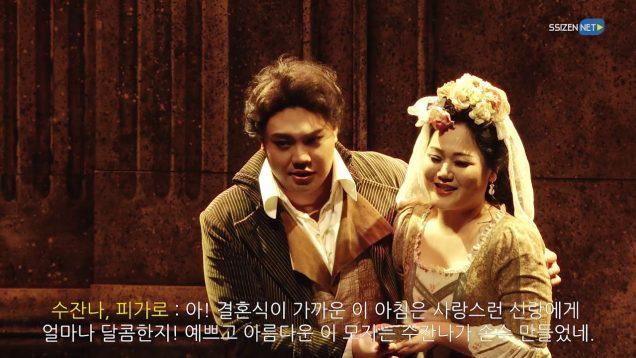 <span>FULL </span>Le nozze di Figaro Seoul 2019
