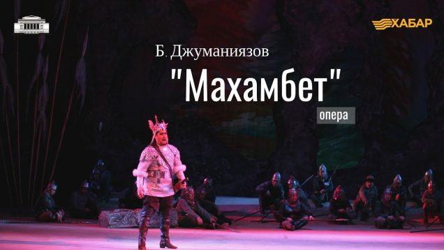 <span>FULL </span>Makhambet (Dzhumaniyazov) Almaty 2020