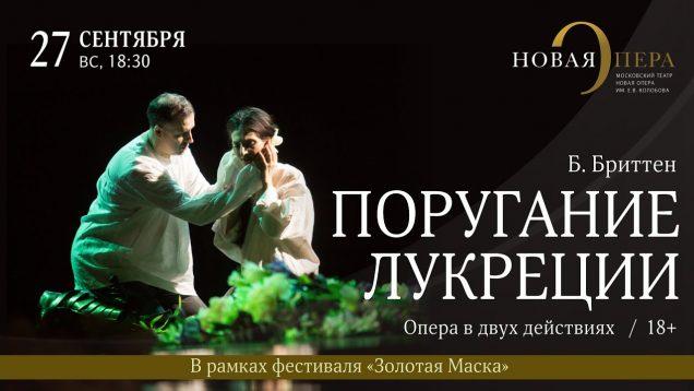 <span>FULL </span>The Rape of Lucretia Moscow 2020 Novaya Opera