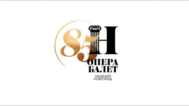 <span>FULL </span>85th Anniversary Concert Nizhny Novgorod 2020