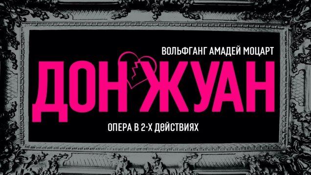 <span>FULL </span>Don Giovanni Ufa 2019 Leiche Abdrazakov Fatykhova Sidorov