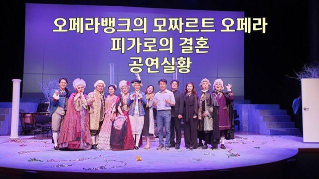 <span>FULL </span>Le nozze di Figaro Seoul 2020